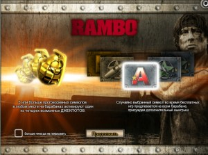 free spin rambo